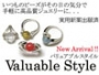 Valuable Style(リング他)